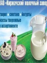 КМЗ Киржачский Молочный Завод Артем