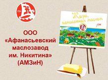 Афанасьевский маслозавод им. А.Никитина